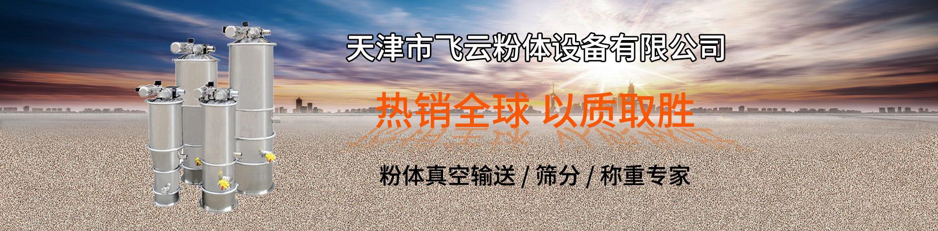 粉体真空输song